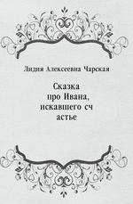 Сказка про Ивана, искавшего счастье