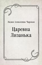 Царевна Лизанька