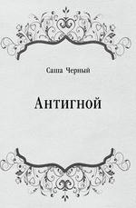 Антигной