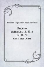 Письмо сыновьям А. Н. и М. Н. Чернышевским