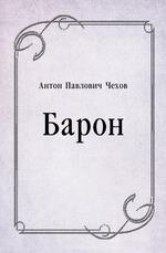 Барон