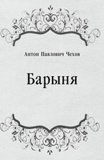 Барыня