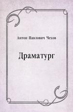 Драматург