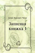 Записная книжка I