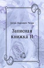 Записная книжка II
