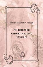 Из записной книжки старого педагога