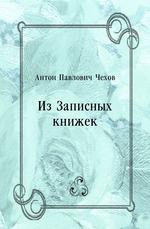 Из Записных книжек