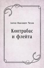 Контрабас и флейта