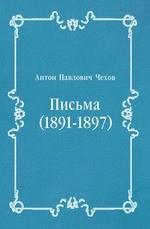 Письма (1891-1897)