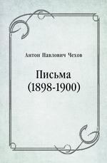 Письма (1898-1900)