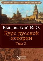 Курс русской истории. Том 3