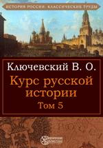 Курс русской истории. Том 5