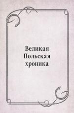Великая Польская хроника