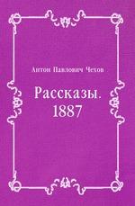 Рассказы. 1887