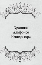 Хроника Aльфонсо Императора