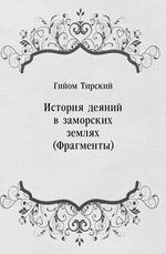 История деяний в заморских землях (Фрагменты)