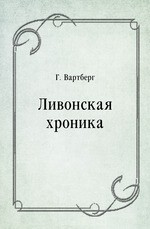 Ливонская хроника