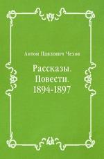 Рассказы. Повести. 1894-1897
