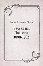 Рассказы. Повести. 1898-1903