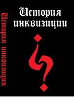 Критическая история испанской инквизиции