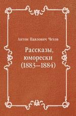 Рассказы, юморески (1883—1884)