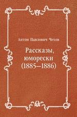 Рассказы, юморески (1885—1886)