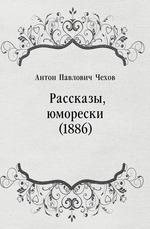 Рассказы, юморески (1886)