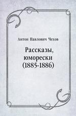 Рассказы, юморески (1885-1886)