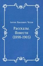 Рассказы. Повести (1898-1903)