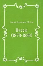 Пьесы (1878-1888)