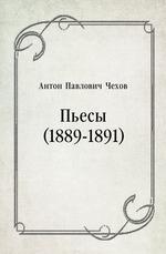 Пьесы (1889-1891)