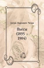 Пьесы (1895 – 1904)