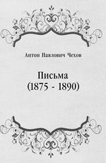 Письма (1875 - 1890)