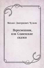 Пересмешник, или Славенские сказки