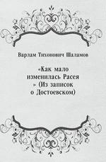«Как мало изменилась Расея» (Из записок о Достоевском)