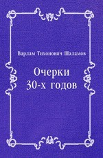 Очерки 30-х годов