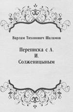 Переписка с А.И. Солженицыным