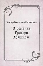 О романах Григора Абашидзе