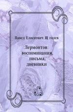Лермонтов: воспоминания, письма, дневники