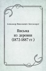 Письма из деревни (1872-1887 гг.)