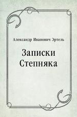 Записки Степняка