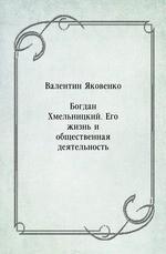 Богдан Хмельницкий. Его жизнь и общественная деятельность