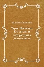 Тарас Шевченко. Его жизнь и литературная деятельность