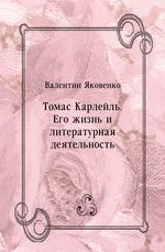 Томас Карлейль. Его жизнь и литературная деятельность