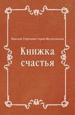 Книжка счастья