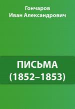 Письма (1852-1853)