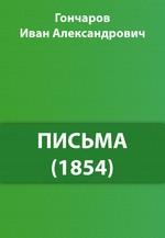Письма (1854)