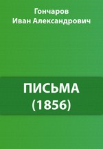Письма (1856)