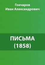 Письма (1858)
