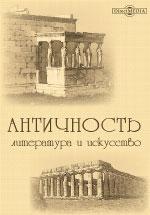 Апология Сократа. Протагор